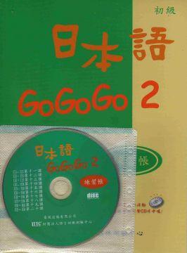 日本語GOGOGO 2 練習帳(書+1CD)