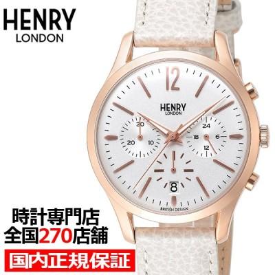 HENRY LONDON ヘンリーロンドン PIMLICO ピムリコ HL39-CS-0442 メンズ 腕時計 クオーツ 革ベルト ホワイト