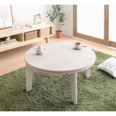 オーバル&ラウンドデザイン天板リバーシブルこたつテーブル Paleta パレタ 円形(直径80cm) / 激安セール ア