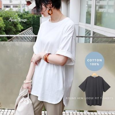 ビッグtシャツ メール便 送料無料 コットン天竺 ラウンドヘム オーバーサイズ tシャツ レディース 半袖 ビッグシルエット ゆったり ビッグシルエットtシャツ