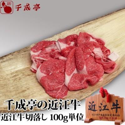 牛肉 肉 焼肉 和牛 近江牛 切落し 100g単位