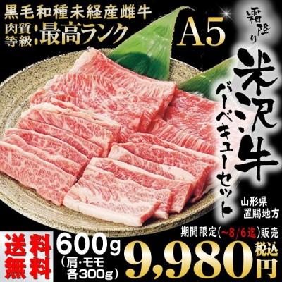 肉 牛肉 牛肩ロース 牛モモ ギフト 600g BBQ 山形牛