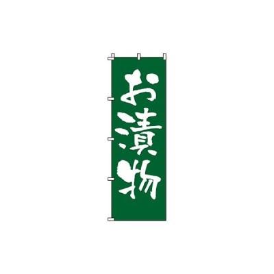 のぼり旗 お漬物 0190161IN 業務用