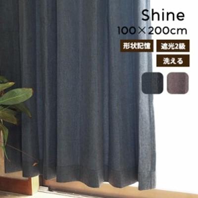 カーテン ドレープカーテン シャイン/100×200cm(2枚セット) 2枚組 既成 遮光2級 形状記憶 洗える おしゃれ 北欧 遮光カーテン