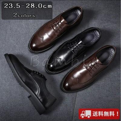 革靴メンズ 紳士靴 新作春 ビジネスシューズ 革靴 紐靴 結婚式 フォーマル