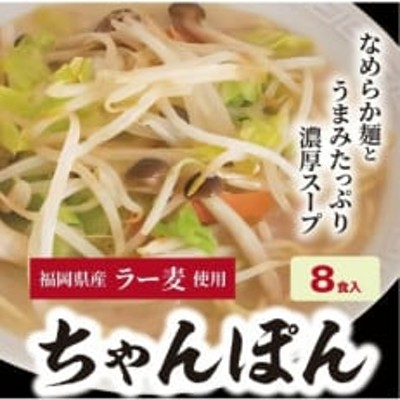 福岡県産ラー麦 ちゃんぽん(100g×8食入)