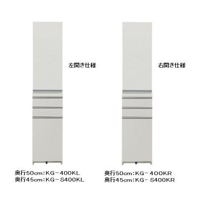 パモウナ製キッチンボード(食器棚) KG−S400KL/R(左右扉あり) 開梱設置送料無料(北海道・沖縄・離島は除く) メーカー直送に付き代引き不可