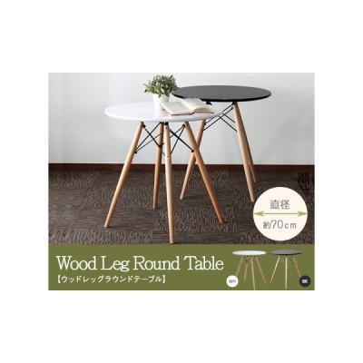 ウッドレッグラウンドテーブル テーブル単品 ホワイト