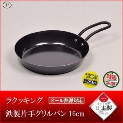 送料無料 パール金属 HB-372 ラクッキング 鉄製片手グリルパン16cm
