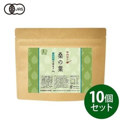 健康食品の原料屋 有機 オーガニック 桑の葉 国産 滋賀県産 青汁 粉末 約11ヵ月分 100g×10袋