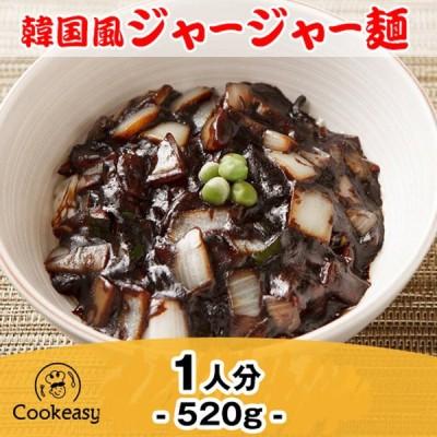 韓国料理 ジャージャー麺 1人前 ミールキット cookeasyクックイージー/520g / ジャージャー麺 1人前 1x