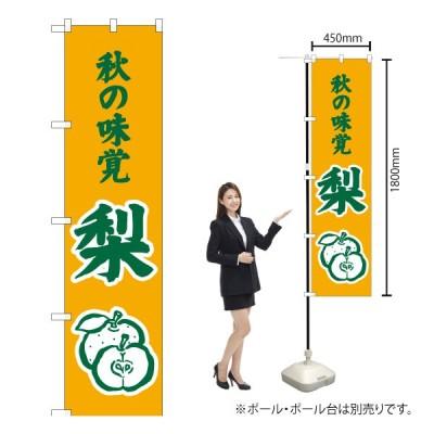 スマートのぼり旗 秋の味覚 梨(黄) No.JAS-290 (受注生産)