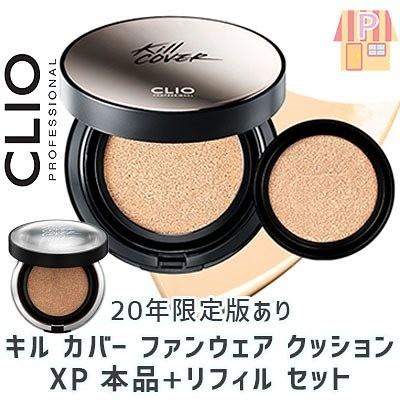 CLIO / キル カバー ファンウェア クッション XP SPF50+ / 15gx2個 / クリオ