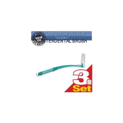 ホテルアメニティ 歯間ブラシ 個包装 業務用 L字歯間ブラシ (INTERDENTAL BRUSH) x 3個セット :cp10