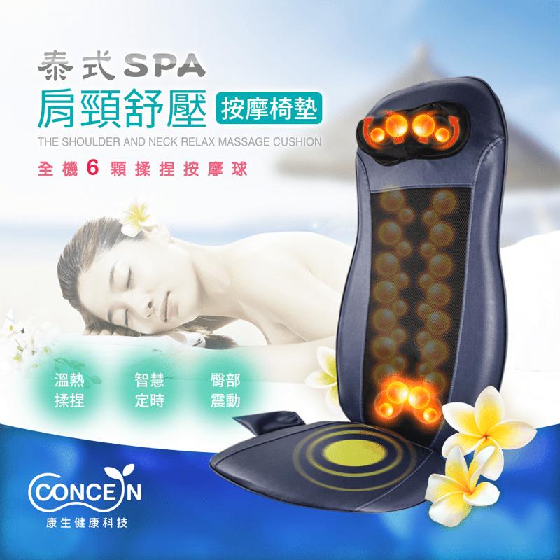 CONCERN康生 泰式spa按摩椅墊 CM-2022 肩頸舒壓 全新現貨 (藍