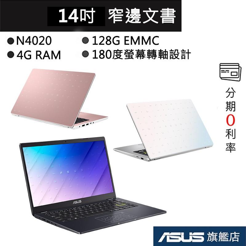ASUS 華碩 Laptop E410 E410MA N4020/4G 14吋 筆電 金/藍/白