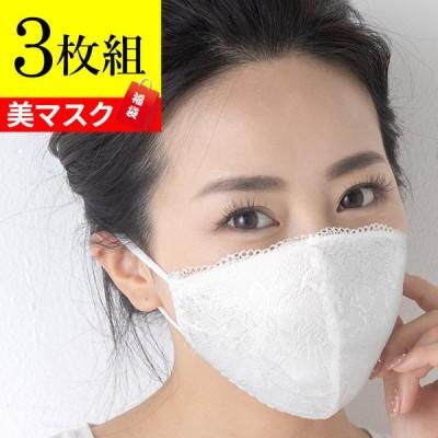 (三恵)Sankei 福袋 2021 レースマスク3枚セット マスク 3枚組 3枚セット (M)洗える マスク 白 ホワイト ピンク ブラック 小顔マスク  送料無料メール便