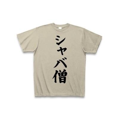 シャバ僧 Tシャツ(シルバーグレー)
