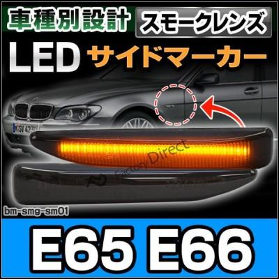 ll-bm-smg-sm01 スモークレンズ 7シリーズ E65 E66 LEDサイドマーカー LEDウインカー 純正交換 BMW( パーツ カスタム カスタムパーツ ウインカー ウィンカー サ