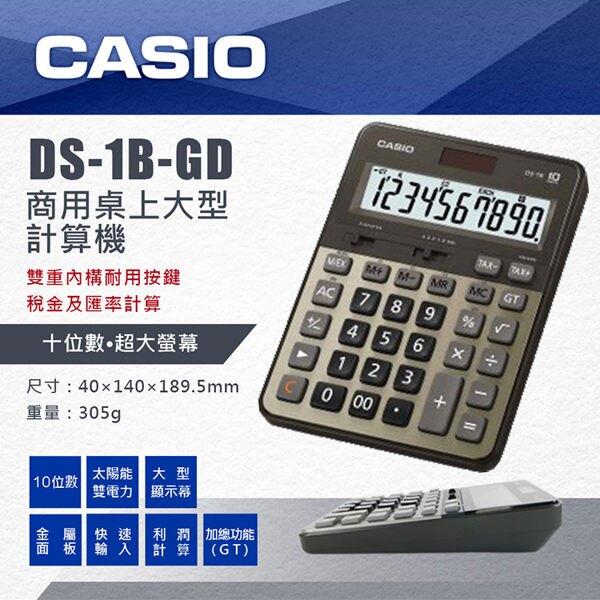 CASIO DS-1B 專業型 商務用計算機 (10位)