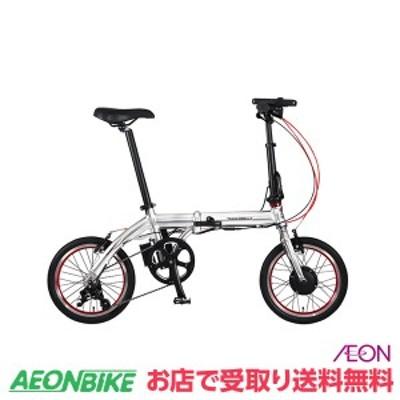 クーポン配布中!電動 アシスト 自転車 トランスモバイリー (TRANS MOBILLY) ULTRA LIGHT E-BIKE NEXT 163 (AL-FDB163E) 4.0Ah シルバー