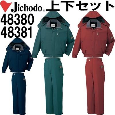 送料無料 上下セット 自重堂(JICHODO) エコ防水防寒ブルゾン 48380 (M〜LL) & エコ防水防寒パンツ 48381 (M〜LL) セット (上下同色) 防寒服 防寒着 取寄