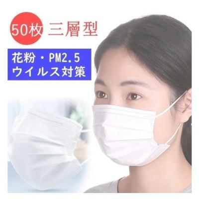マスク 在庫あり 50枚入 使い捨て三層構造99%ウィルスカット花粉PM2.5対応ふつう不織布