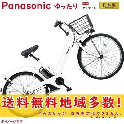 パナソニック ティモ・S・26 BE-ELST635F2 アクティブホワイト 26インチ シティサイクル 16A 2020年モデル 電動アシスト自転車