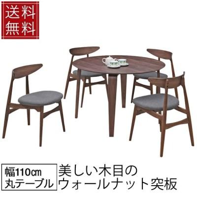 シャルム ダイニングテーブルセット 5点セット 幅110cm 丸テーブル ウォールナット 4人掛け 木製 ダイニングテーブルセット 幅110 円形 丸 ダイニン