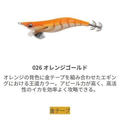 ヤマシタ エギ王 LIVE 2.5 026 オレンジゴールド