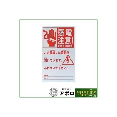 アポロ 電気柵・電柵 資材 危険表示板 3枚入 AP-HY109