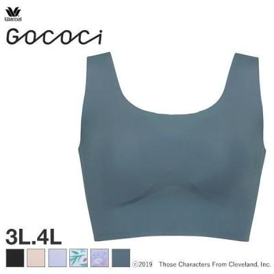 ワコール Wacoal ゴコチ GOCOCi CGG532 ラクに美胸キープ シームレス ノンワイヤー ブラジャー 3L 4L フラット 無縫製 ワイヤレスブラ 単品