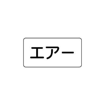 JIS配管識別ステッカー ASタイプ ユニット AS-3-11SS エアー(極小)