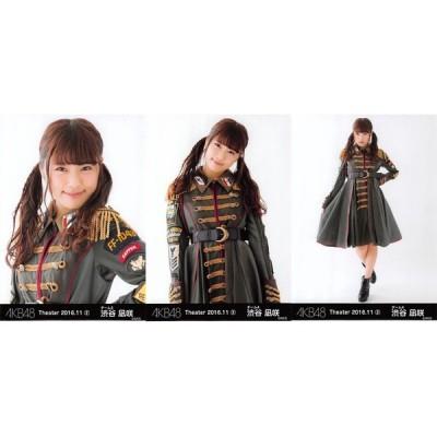 渋谷凪咲 生写真 AKB48 2016.November 2 月別11月 3種コンプ