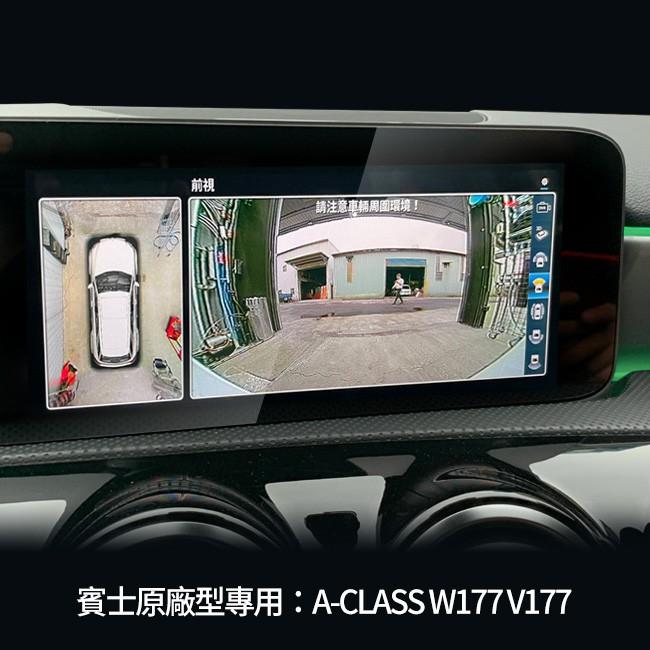 BENZ A W177 V177 原廠型專用 3d 360 環景系統 支援原廠螢幕觸碰控制 手機可下載影片