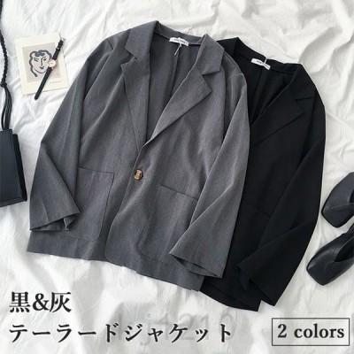 テーラード レディース ブレザー スーツジャケット 黒 灰 ゆったり テーラードジャケット 一粒ボタン カジュアルスーツ ジャケット おしゃれ