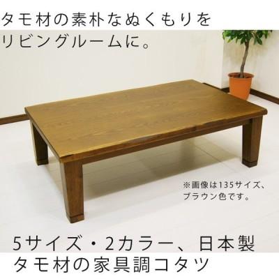 日本製、タモ材和モダンの家具調こたつ木製/国産の家具調コタツ/正方形こたつ/長方形こたつ/コタツこたつ暖卓炬燵リビングこたつ/ナチュラル・ブラウンの2