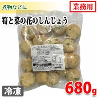 筍と菜の花のしんじょう 680g(20個入り)
