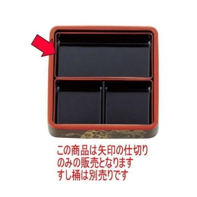 寿司 2枚仕切(仕切無)黒天朱 [20.2 x 10 x 3.8cm] ABS樹脂 (7-467-2) 料亭 旅館 和食器 飲食店 業務用