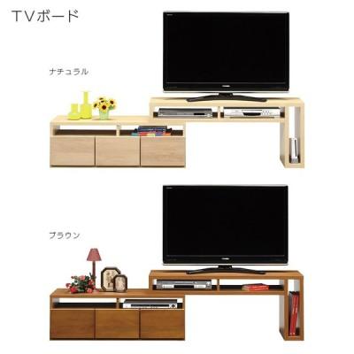 ローボード テレビ台 テレビボード リビングボード 国産 日本製 コンパクト おしゃれ ナチュラル ブラウン
