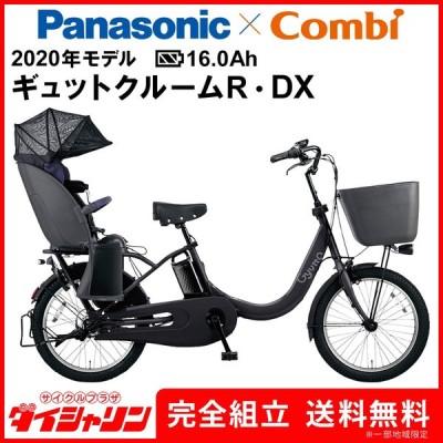 電動自転車 パナソニック 電動自転車 20インチ 3段ギア ギュット クルームR DX BE-ELRD03B 2020年 マットチャコールブラック