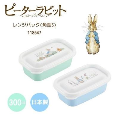 ピーターラビット レンジパック プラスチック 角型 Sサイズ 保存容器 2個セット 日本製 お弁当グッズ 雑貨 うさぎ おしゃれ かわいい キャラクターグッズ