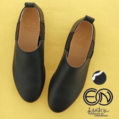 EN あしながおじさん サイドゴアシューズ 5360263 日本製 本革 レザー フラットシューズ レディース 靴 歩きやすい 痛くない ナチュラル