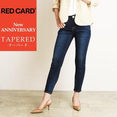 新色(人気第1位)裾上げ無料 レッドカード RED CARD New ANNIVERSARY アニバーサリー テーパード デニムパンツ レディース ジーンズ ジーパン 26403