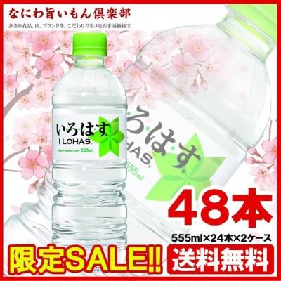 コカコーラ い・ろ・は・す 555ml PET × 48本  JAN:4902102091862