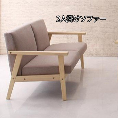シンプルな北欧デザイン 2人掛けソファー / 肘付き 木肘ソファー おしゃれ 北欧 p