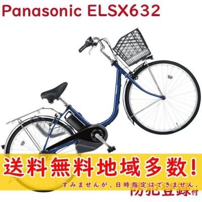 会員5倍 28日限り .パナソニック ビビ・SX BE-ELSX632V Pファインブルー 26インチ 8A 2020年モデル 電動アシスト自転車