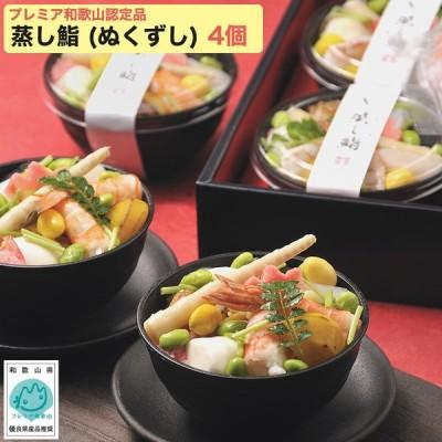 笹一 蒸し鮨 (ぬくずし)  200g×4 計4個セット(プレミア和歌山優良県産品) のし対応可