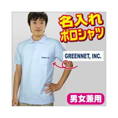 オリジナルポロシャツ 文字プリント 名入れ ポケット付 父の日 敬老の日 ゴルフウェア ユニフォーム クールビズ 還暦祝 男女兼用