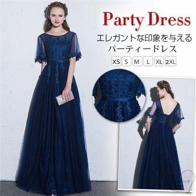 パーティードレス 結婚式 ウェディングドレス ロングドレス 袖あり 二次会 披露宴 パーティドレス 演奏会大きいサイズ